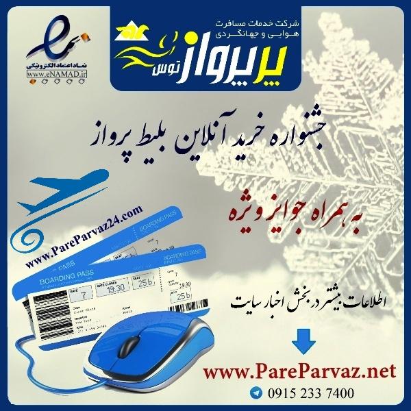 جشنواره خرید آنلاین بلیط پرواز